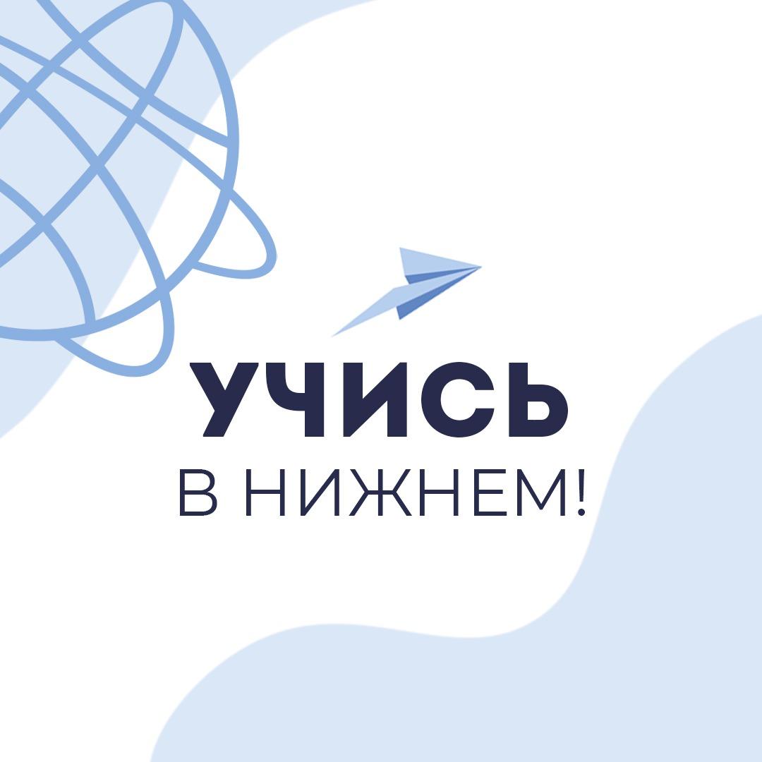 Мининский университет расскажет о приемной кампании на онлайн-площадке «Учись в Нижнем!»