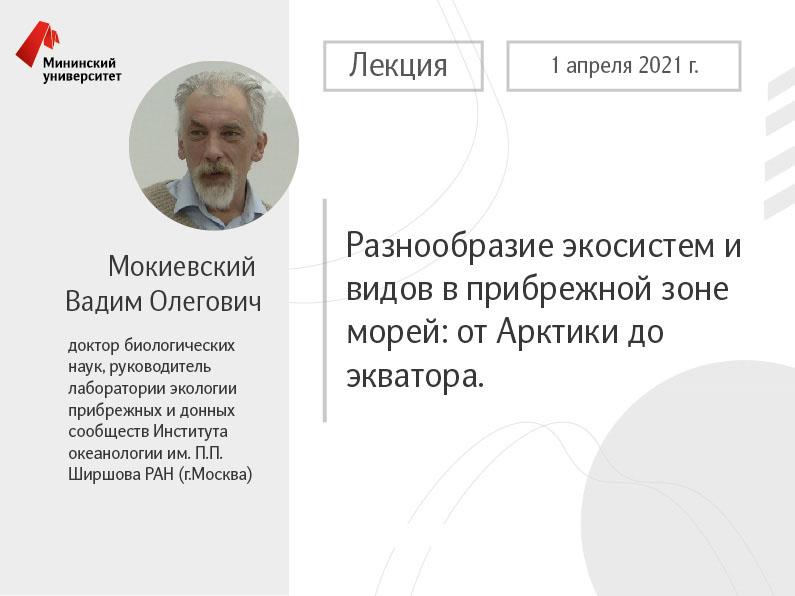 В Мининском университете состоится лекция Мокиевского Вадима Олеговича в рамках программы