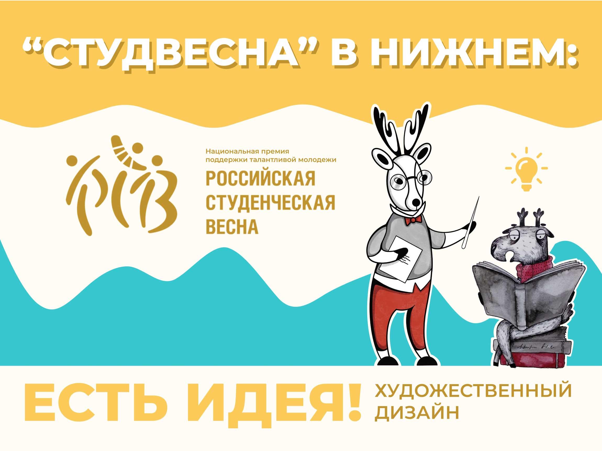 Студенты-дизайнеры Мининского создали проект для Всероссийского фестиваля
